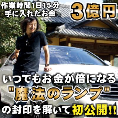 3億円男の魔法のランプ
