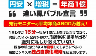 「円安」×「増税」=年商1億円バブル到来!