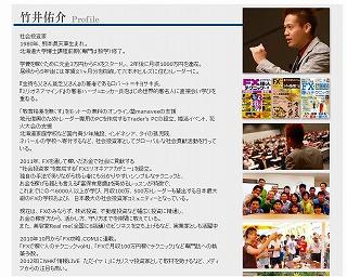 【お金の授業2014】