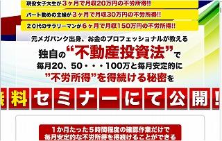 長岐先生の【不動産投資セミナー】