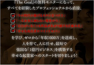 The Goal 2015-1億円プレイヤー育成プロジェクト