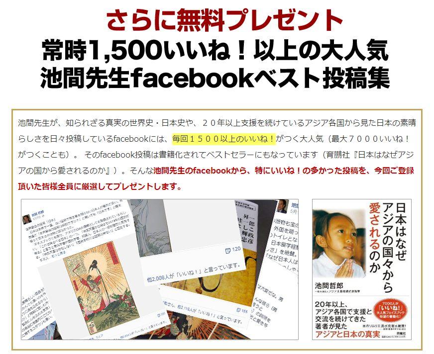 『【池間哲郎】感動の日本史』
