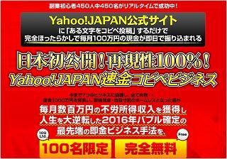 Yahoo!JAPAN速金コピペビジネス