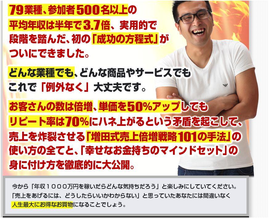MSD増田塾4期