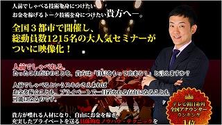 【三橋泰介スピーチレッスンセミナー映像3時間26分46秒】