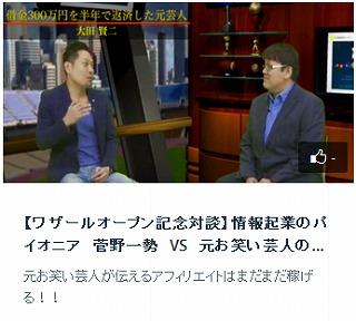 【ワザールオープン記念対談VS大田編】特典有り