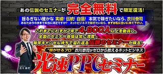 【光速PPCセミナー2016】