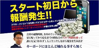 即金ゲーム錬金術セミナー