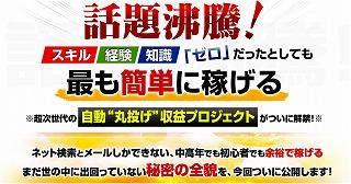 """【超ハイブリッド""""丸投げ""""自動収益プロジェクト】"""