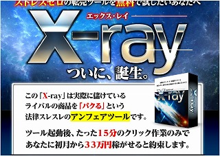 【X転売】
