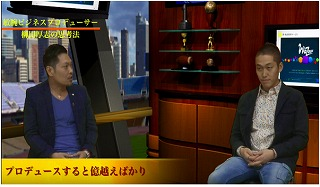 vs 敏腕ビジネスプロデューサー柳田厚志