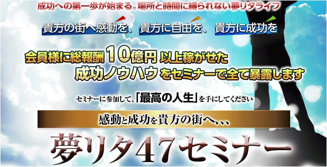 夢リタ47都道府県全国セミナー