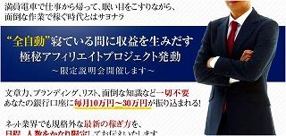 """全自動""""マルチ収益型""""アフィリエイトプロジェクト"""