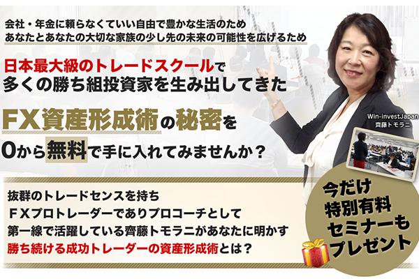【ウィントライブアカデミー】