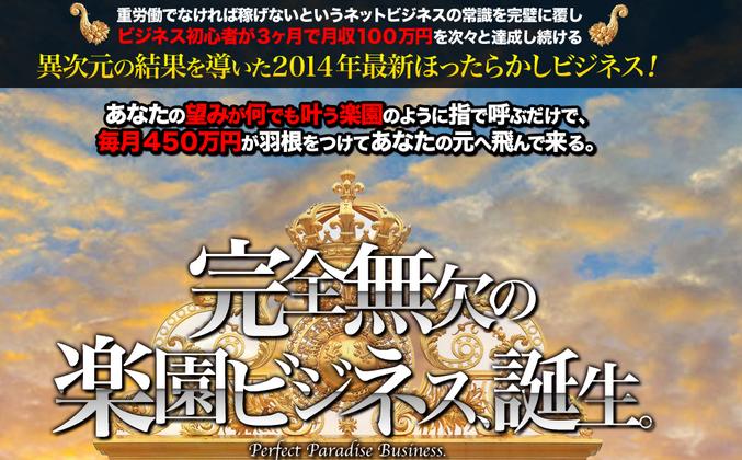 借金4億円からの大復活